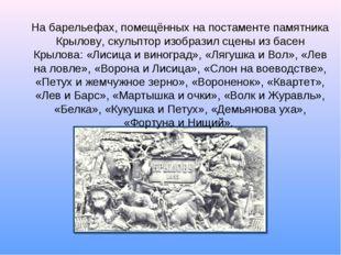 На барельефах, помещённых на постаменте памятника Крылову, скульптор изобрази