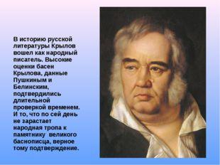 В историю русской литературы Крылов вошел как народный писатель. Высокие оцен