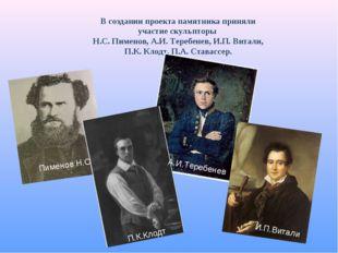 В создании проекта памятника приняли участие скульпторы Н.С. Пименов, А.И. Те