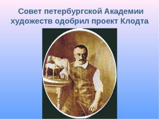 Совет петербургской Академии художеств одобрил проект Клодта