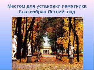 Местом для установки памятника был избран Летний сад