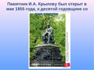 Памятник И.А. Крылову был открыт в мае 1855 года, к десятой годовщине со дня