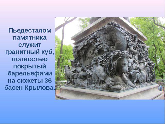 Пьедесталом памятника служит гранитный куб, полностью покрытый барельефами на...
