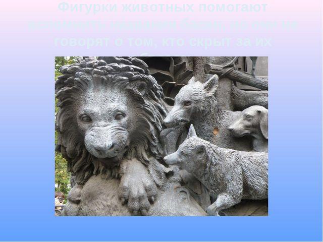 Фигурки животных помогают вспомнить названия басен, но они не говорят о том,...