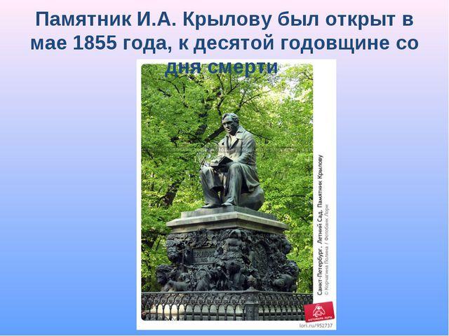 Памятник И.А. Крылову был открыт в мае 1855 года, к десятой годовщине со дня...