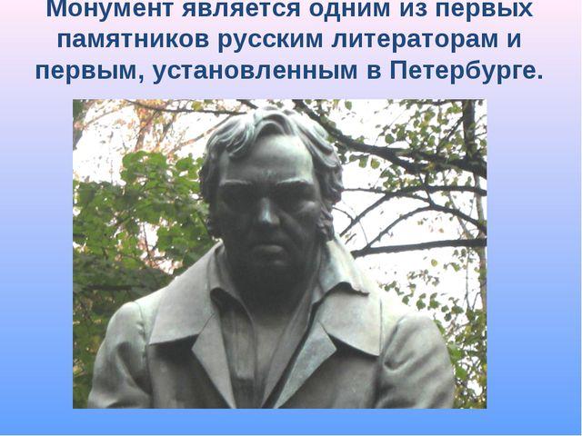 Монумент является одним из первых памятников русским литераторам и первым, ус...