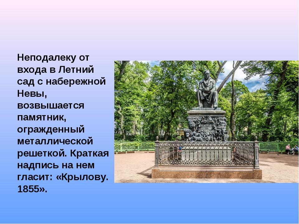Неподалеку от входа в Летний сад с набережной Невы, возвышается памятник, огр...