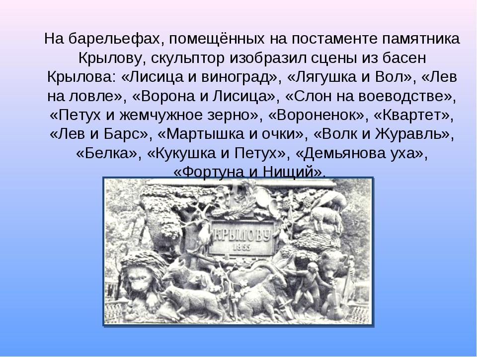 На барельефах, помещённых на постаменте памятника Крылову, скульптор изобрази...
