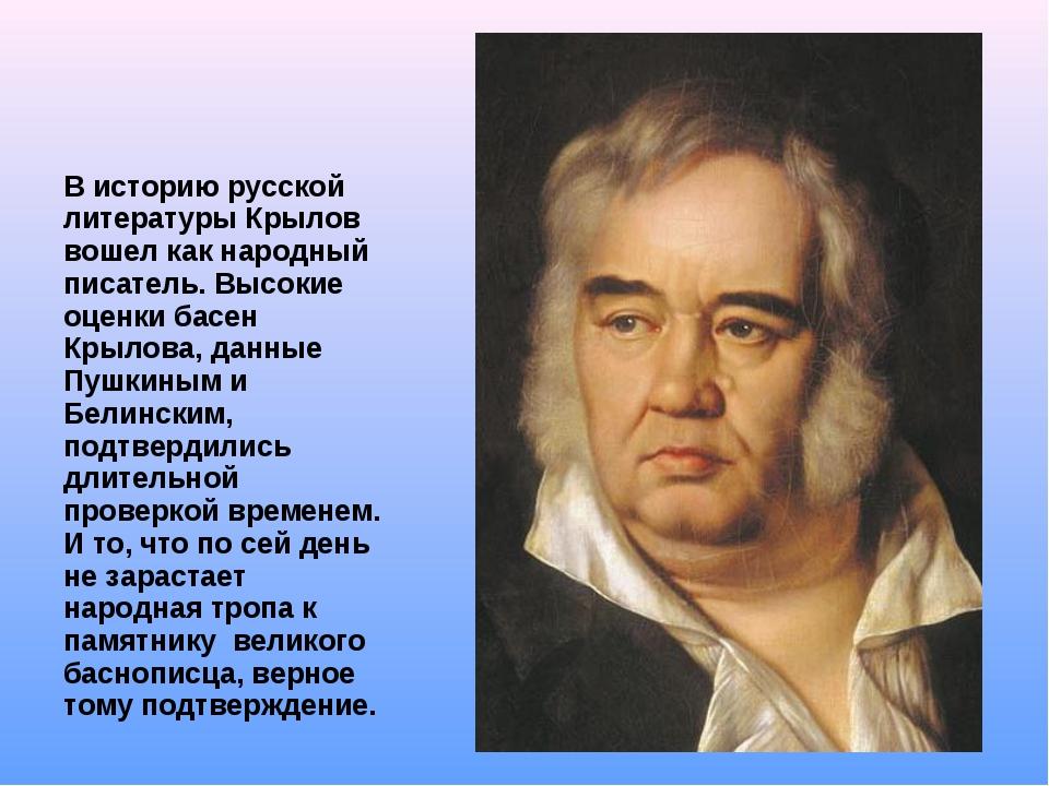 В историю русской литературы Крылов вошел как народный писатель. Высокие оцен...