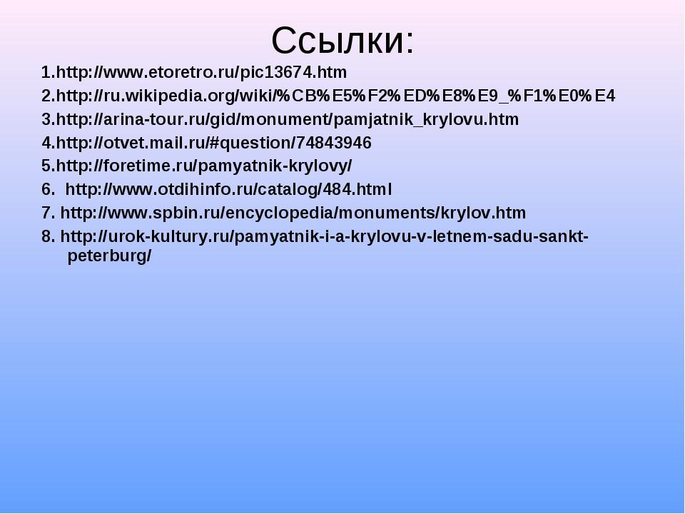 1.http://www.etoretro.ru/pic13674.htm 2.http://ru.wikipedia.org/wiki/%CB%E5%F...