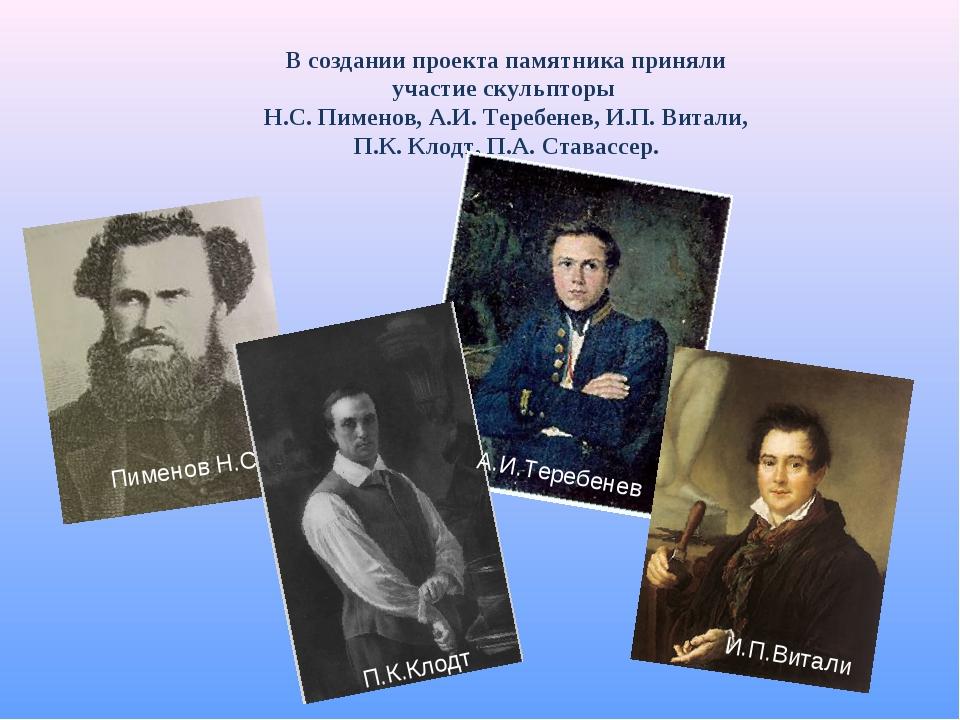 В создании проекта памятника приняли участие скульпторы Н.С. Пименов, А.И. Те...