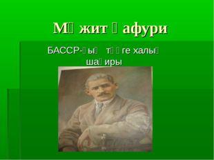 Мәжит Ғафури БАССР-ҙың тәүге халыҡ шағиры