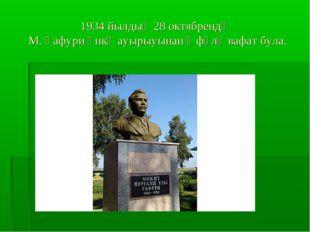 1934 йылдың 28 октябрендә М. ҒафуриүпкәауырыуынанӨфөләвафат була.