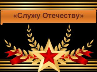 «Служу Отечеству»