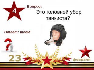 Вопрос: Это головной убор танкиста? 4 Ответ:шлем