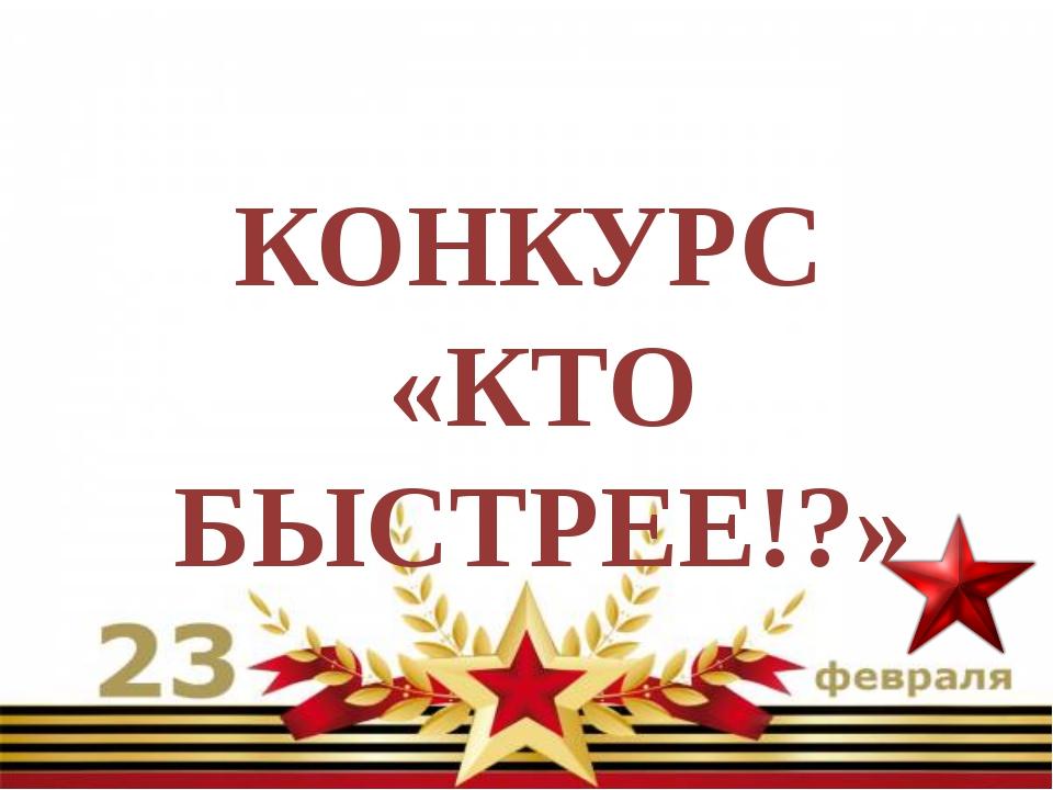 КОНКУРС «КТО БЫСТРЕЕ!?»