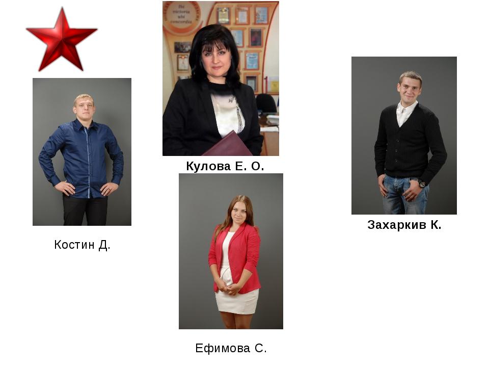 Кулова Е. О. Захаркив К. Костин Д. Ефимова С.