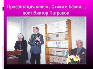 Презентация книги ,,Стихи и басни,, , поёт Виктор Патраков
