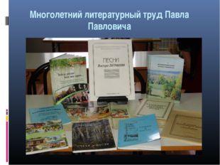 Многолетний литературный труд Павла Павловича