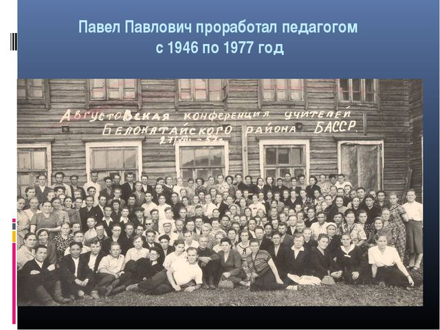 Павел Павлович проработал педагогом с 1946 по 1977 год