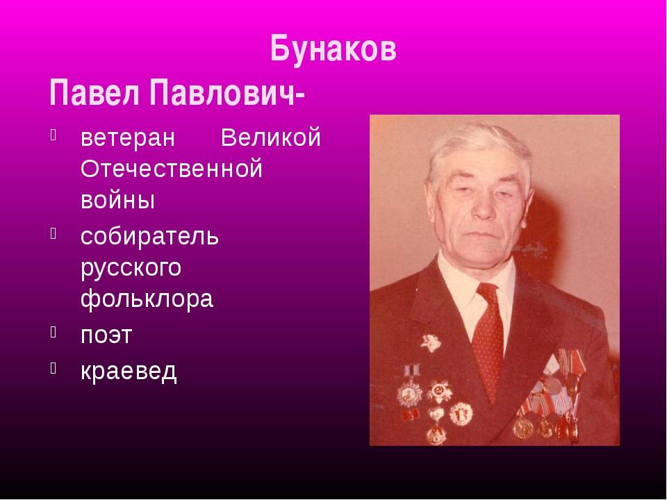 Бунаков Павел Павлович- ветеран Великой Отечественной войны собиратель русско...