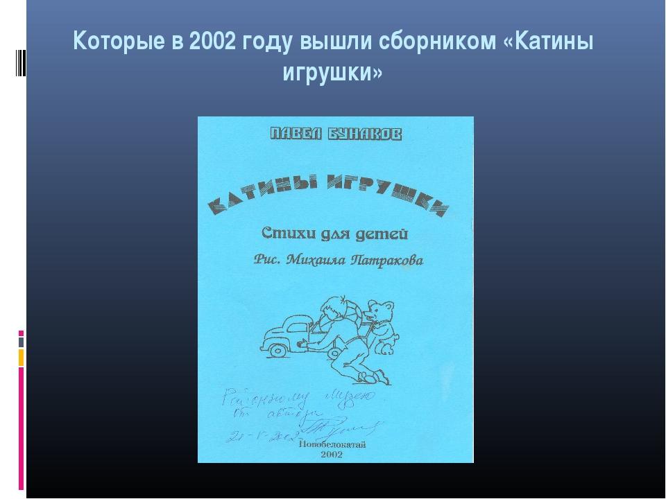 Которые в 2002 году вышли сборником «Катины игрушки»