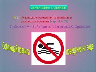 § 3.1 Безопасное поведение на водоёмах в различных условиях (стр. 51 – 59) Уч