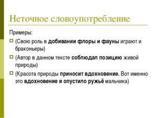 Неточное словоупотребление Примеры: (Свою роль в добивании флоры и фауны игра