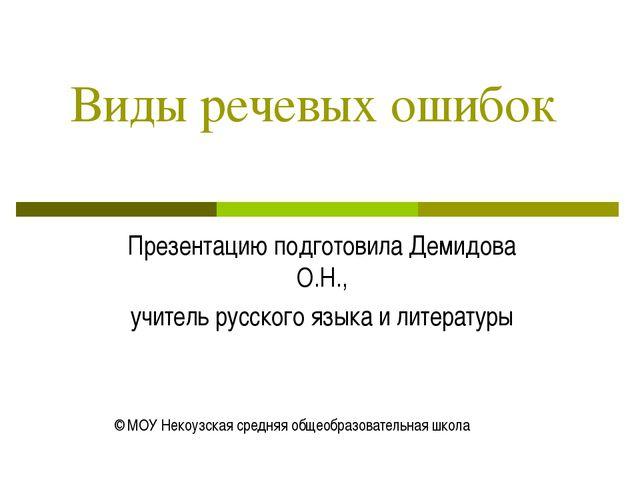 Виды речевых ошибок Презентацию подготовила Демидова О.Н., учитель русского я...