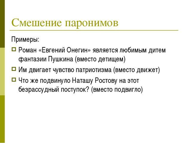 Смешение паронимов Примеры: Роман «Евгений Онегин» является любимым дитем фан...