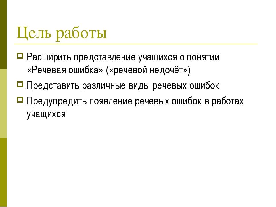 Цель работы Расширить представление учащихся о понятии «Речевая ошибка» («реч...