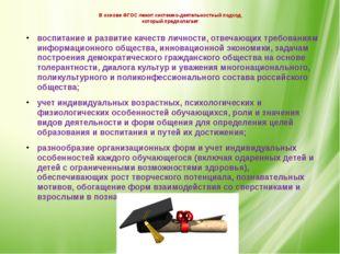 В основе ФГОС лежит системно-деятельностный подход, который предполагает: во