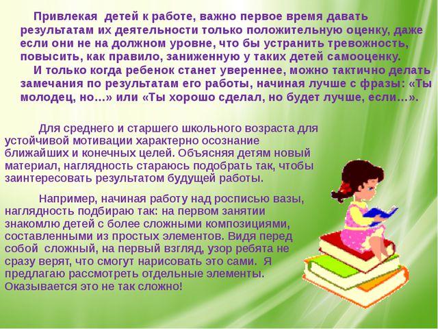 Привлекая детей к работе, важно первое время давать результатам их деятельно...