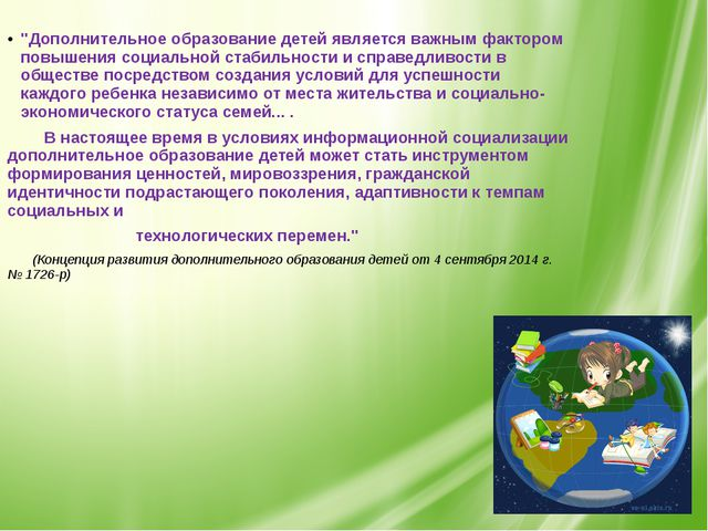 """""""Дополнительное образование детей является важным фактором повышения социаль..."""