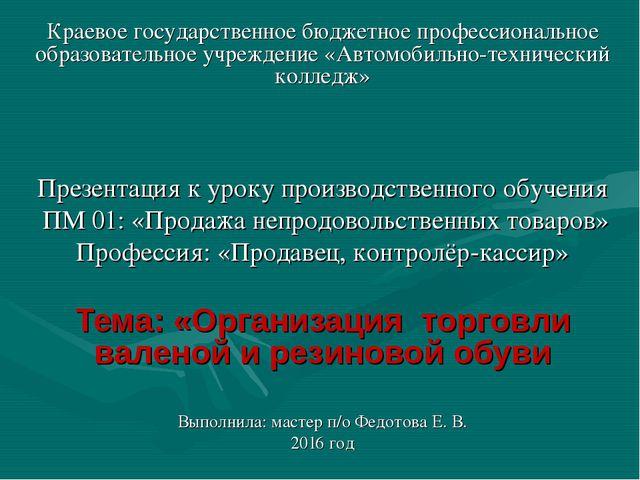Краевое государственное бюджетное профессиональное образовательное учреждение...