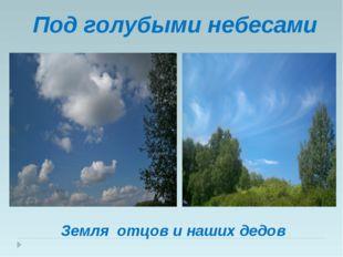 Под голубыми небесами Земля отцов и наших дедов
