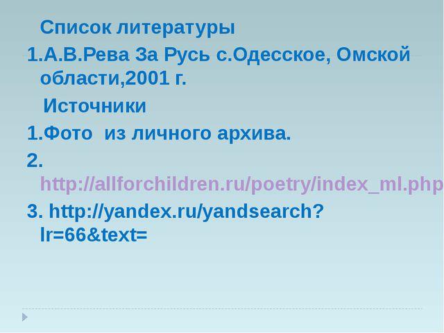 Список литературы 1.А.В.Рева За Русь с.Одесское, Омской области,2001 г. Исто...