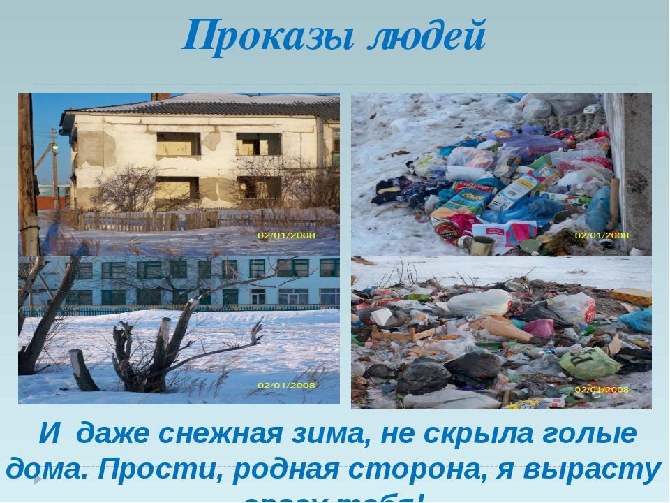 Проказы людей И даже снежная зима, не скрыла голые дома. Прости, родная сторо...