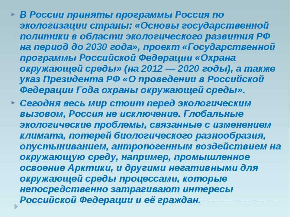 В России приняты программы Россия по экологизации страны: «Основы государстве...