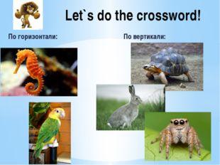 По горизонтали: По вертикали: Let`s do the crossword!