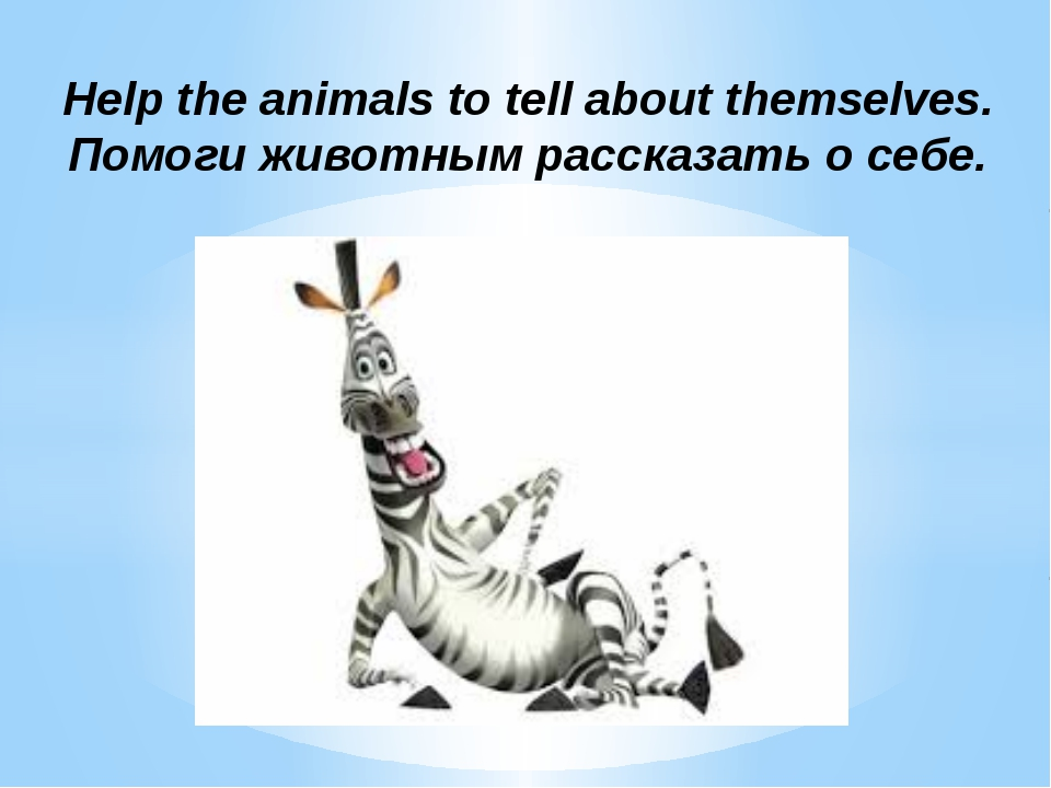 Help the animals to tell about themselves. Помоги животным рассказать о себе.
