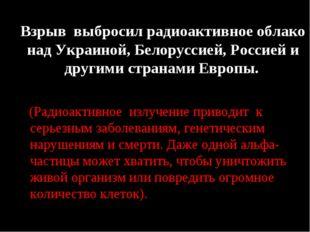 Взрыв выбросил радиоактивное облако над Украиной, Белоруссией, Россией и друг