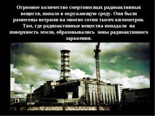Огромное количество смертоносных радиоактивных веществ, попало в окружающую с
