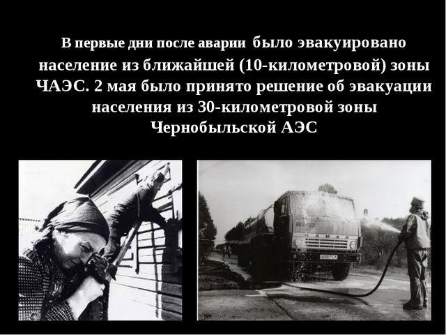 В первые дни после аварии было эвакуировано население из ближайшей (10-киломе...