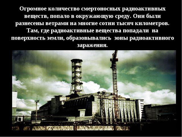 Огромное количество смертоносных радиоактивных веществ, попало в окружающую с...