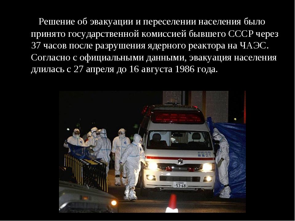 Решение об эвакуации и переселении населения было принято государственной ко...
