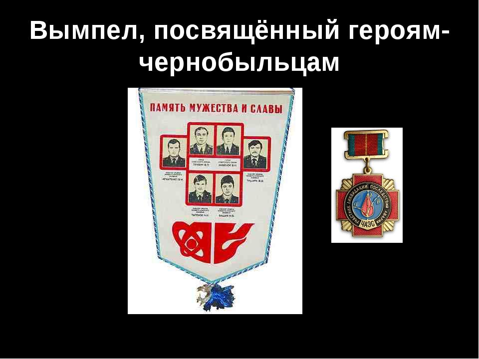 Вымпел, посвящённый героям-чернобыльцам