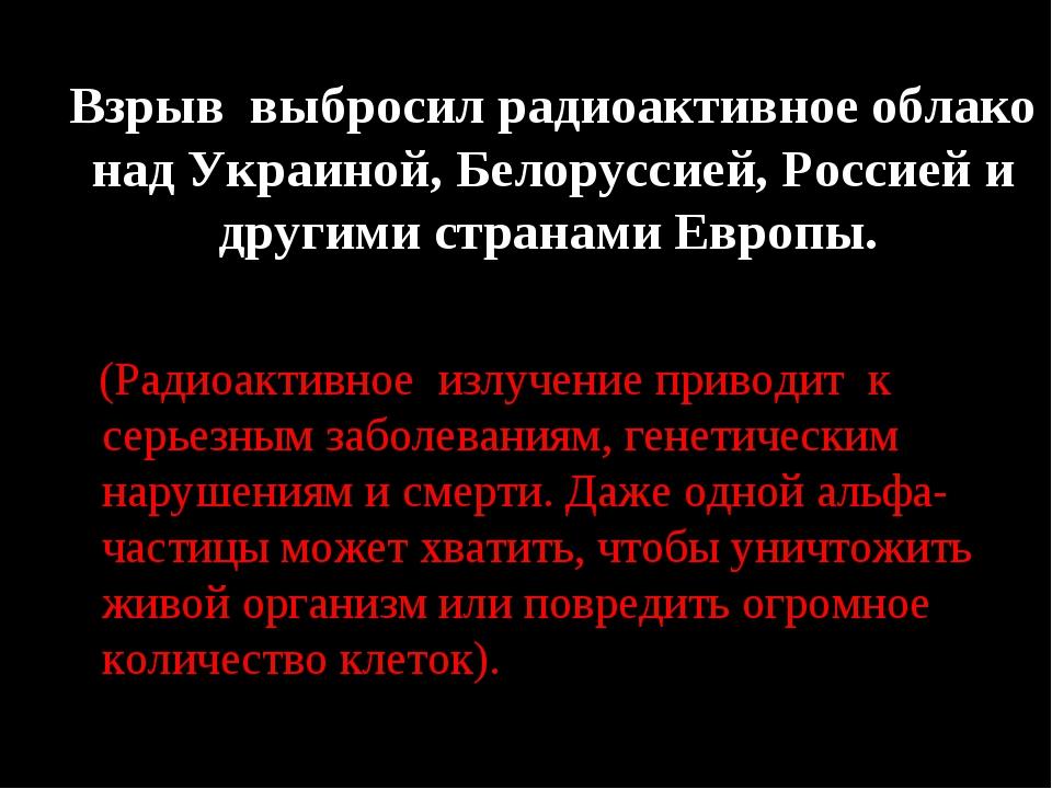 Взрыв выбросил радиоактивное облако над Украиной, Белоруссией, Россией и друг...