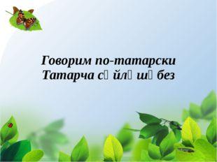 Говорим по-татарски Татарча сөйләшәбез