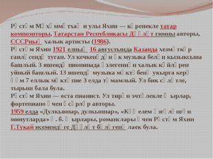 Рөстәм Мөхәммәтхаҗи улы Яхин — күренекле татар композиторы, Татарстан Республ